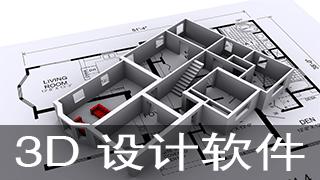 3D设计软件