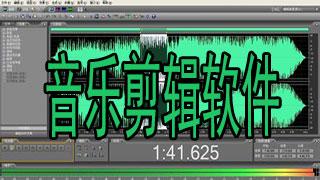 音樂剪輯軟件