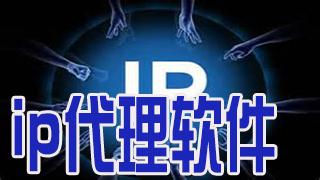 ip代理软件