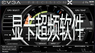 显卡超频软件