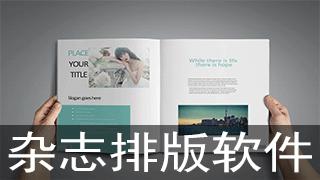 杂志排版软件