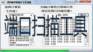 端口扫描工具