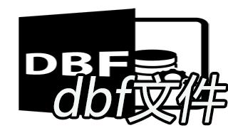 dbf文件