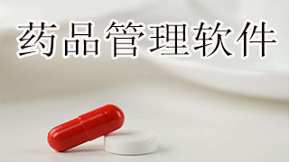 药品管理软件