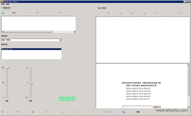 语音朗读软件软件截图