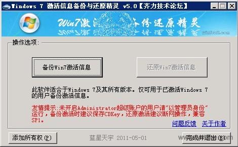 Win7激活信息备份与还原精灵软件截图