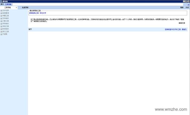 微软工具箱软件截图