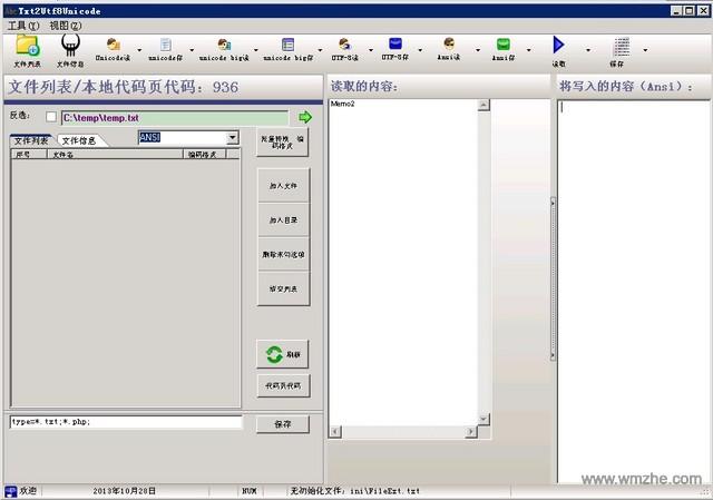 Txt2Utf8Unicode(utf8转unicode)软件截图