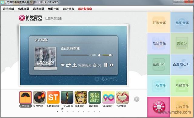 小巧音乐电视直播合集软件截图
