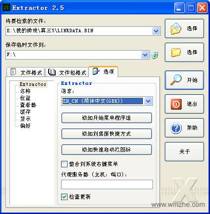 PAK解包软件Extractor软件截图