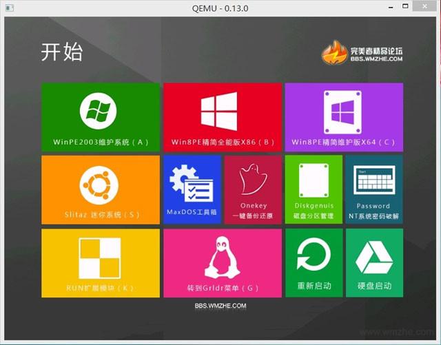 完美者U盘启动维护系统三周年版软件截图