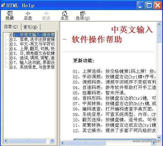 汉字简码26键输入法应用版软件截图