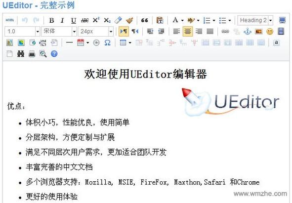 百度文本编辑器(Ueditor)软件截图