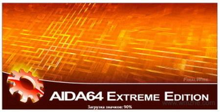 AIDA64 Business软件截图