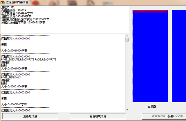 进程虚拟内存查看器软件截图