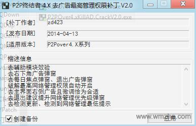 P2P终结者4.3.x软件截图