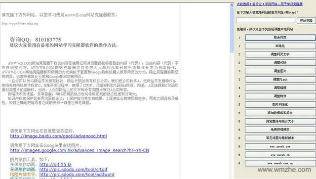 AwwwB.com网站克隆器软件截图