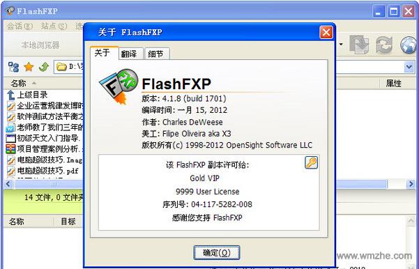 FlashFXP烈火版軟件截圖