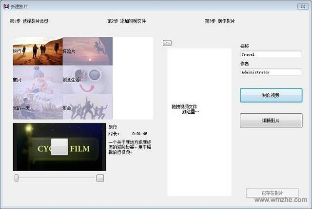 电影视频制作 Filmspirit软件截图