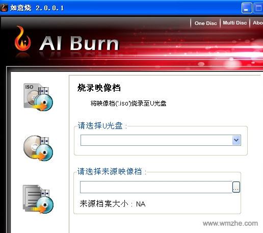 如意烧 AIBurn软件截图