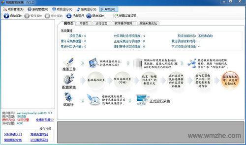 熊猫智能采集软件软件截图