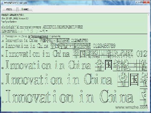 带九宫格字体合集软件截图