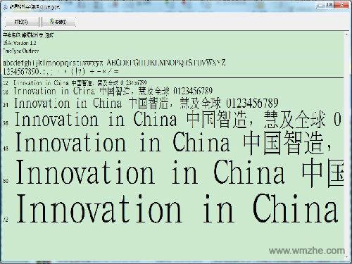 汉鼎字体简体合集软件截图