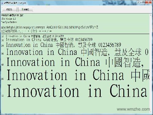 汉鼎字体繁体合集软件截图