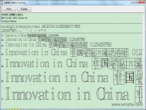 金梅字体全集 第五部分软件截图