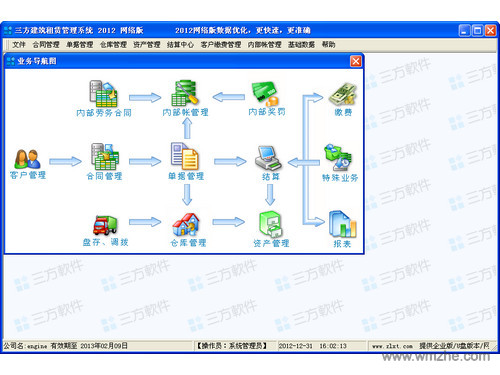 三方建筑租赁管理系统网络版软件截图