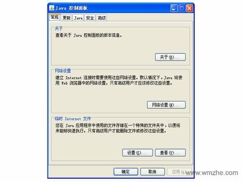 Java(TM) 6 Update软件截图