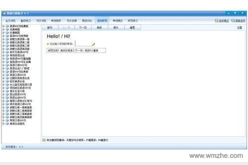 英語口語練習軟件軟件截圖