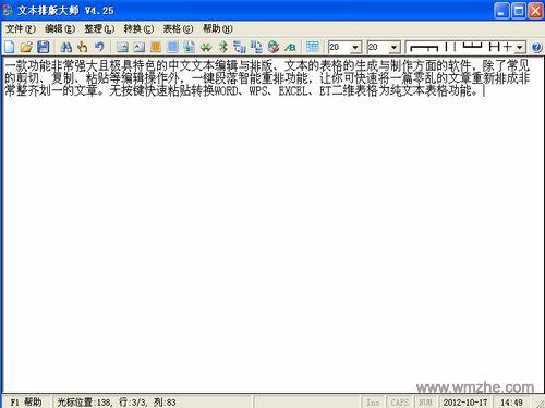文本排版大师软件截图