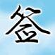 神笔艺术签名设计 V 6.8 官方版