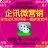 企讯微信自动营销专家 V8.1 绿色版