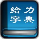 给力新华字典 V 1.4.0 绿色版