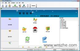 智信仓库管理软件软件截图