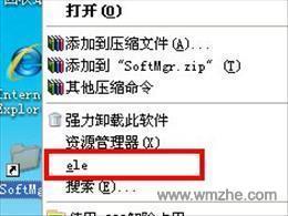 命令行辅助工具 ELE软件截图