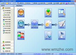 安琪会员管理系统软件软件截图