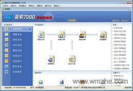 蓝软7000进销存财务一体化软件截图
