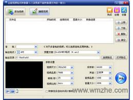 旭日全能视频格式转换器软件截图