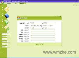 4Fang财务软件 U盘版软件截图