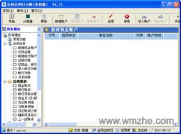 金码出纳日记账软件截图