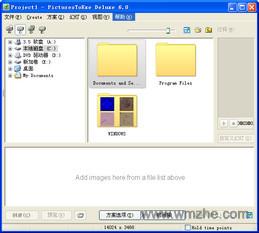 PicturesToExe软件截图