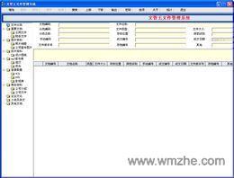 文管王文件管理系统软件截图