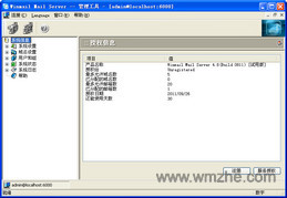 Magic Winmail 邮件服务器软件截图
