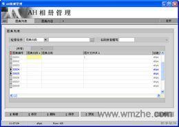AH相册管理系统软件截图