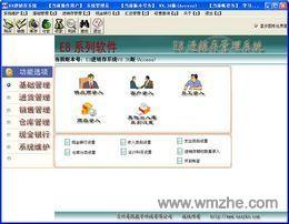 E8进销存财务软件标准版软件截图