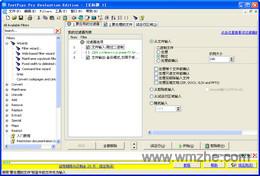 TextPipe软件截图