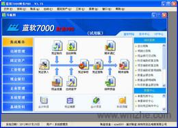 蓝软财务软件软件截图